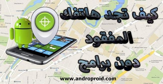 كيفية معرفة مكان هاتف آيفون المسروق المغلق